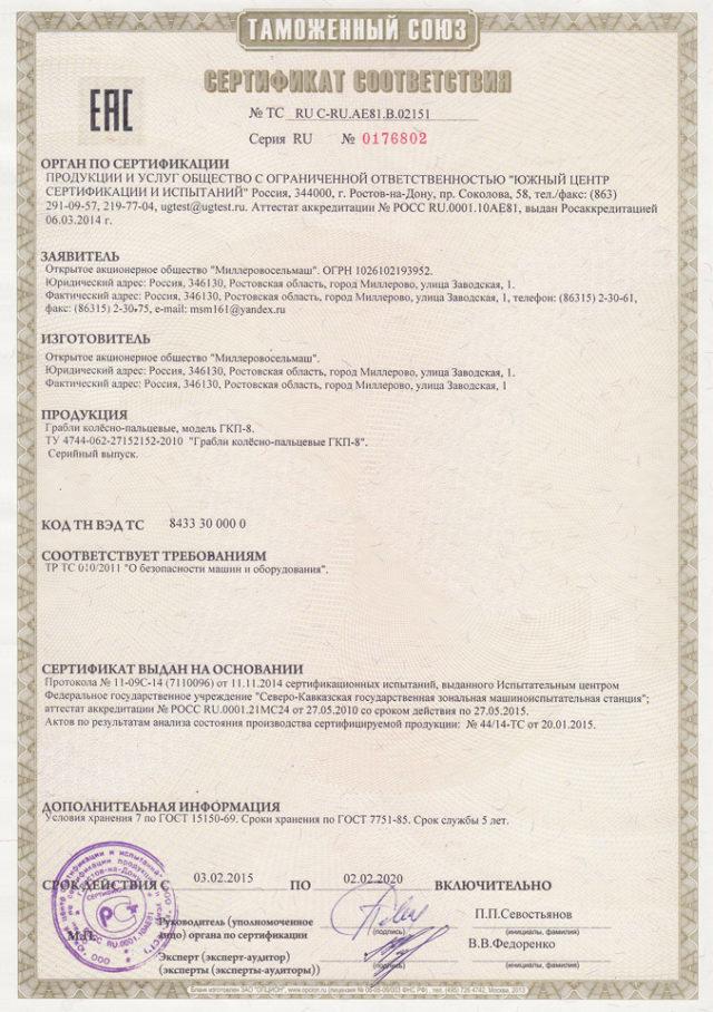 Грабли колёсно-пальцевые ГКП-8. Сертификат соответствия. Таможенный союз. ПАО «Миллеровосельмаш».