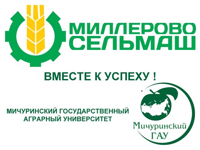 Победа ПАО Миллеровосельмаш и Мичуринский ГАУ в конкурсе на создание высокотехнологичного производства инновационных посевных комплексов