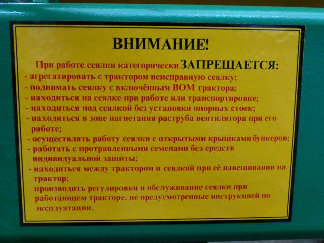 При работе сеялки запрещается. Сеялка пропашная точного высева МС-12С. ПАО «Миллеровосельмаш».