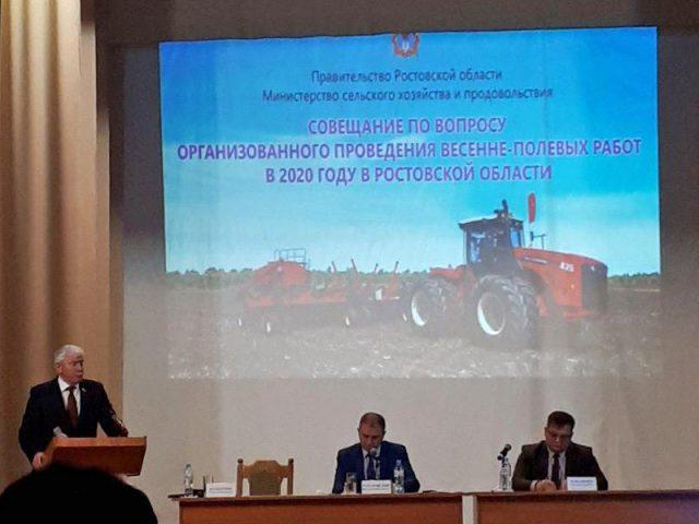 Совещание по вопросу организованного проведения весенне-полевых работ в 2020 году в Ростовской области