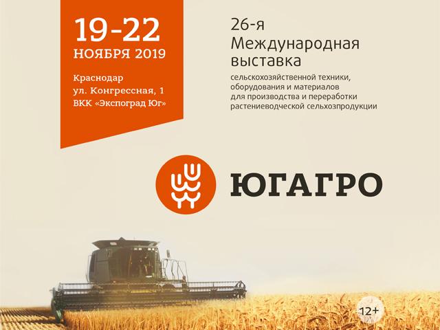26-я международная выставка «ЮГАГРО-2019»