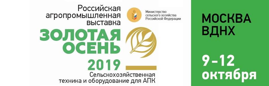 Выставка «Золотая осень – 2019»